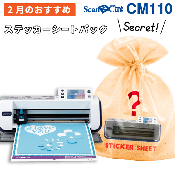 小型カッティングマシン スキャンカット(ScanNCut)CM110 2月のおすすめステッカーシートパック ブラザー【CMP-CM110-2ST】