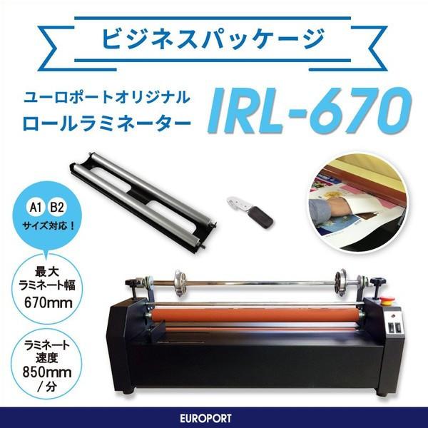 IRL-670ビジネスパッケージ【BIS-IRL】