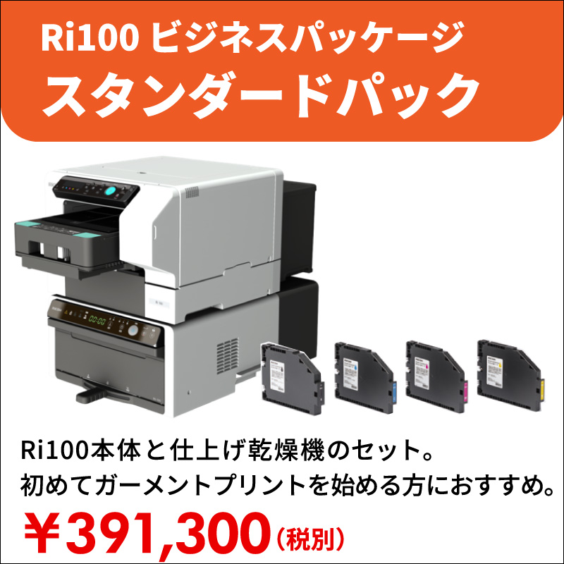 RICOH ガーメントプリンター Ri100ビジネスパッケージスタンダードパック【BIZ-Ri100-STD】