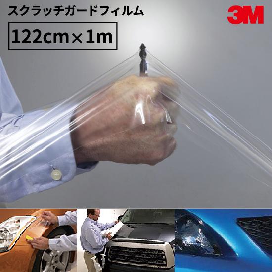 3M社 カーケアビジネスカーラッピングシステム スクラッチガード[1,220mm幅×1m切売]