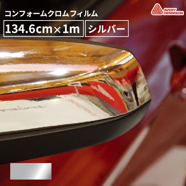 貼り施工の難しかったシルバーメタリック調シートが緩やかな3次曲面にも対応! エイブリィデニソン社 シュプリームラッピングフィルムコンフォームクロムフィルム シルバー[1,346mm幅×1m切売]