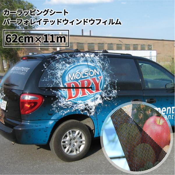 特殊用途用 パーフィレイテッドフィルム 62cm×11mロール【SIJ-OW01-H】