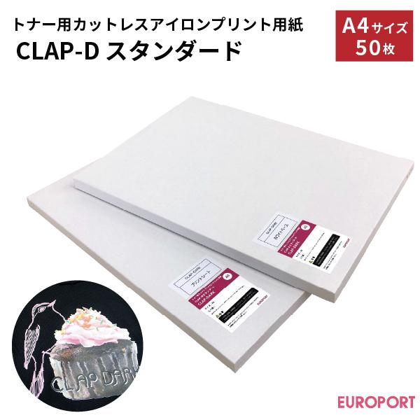 【良好品】 CLAP-Dスタンダード [CLAP-DARK] A4 濃淡色生地用 50枚セット 濃淡色生地用 50枚セット [CLAP-DARK], かきもと米穀のよしだ小町:4d768b37 --- kventurepartners.sakura.ne.jp