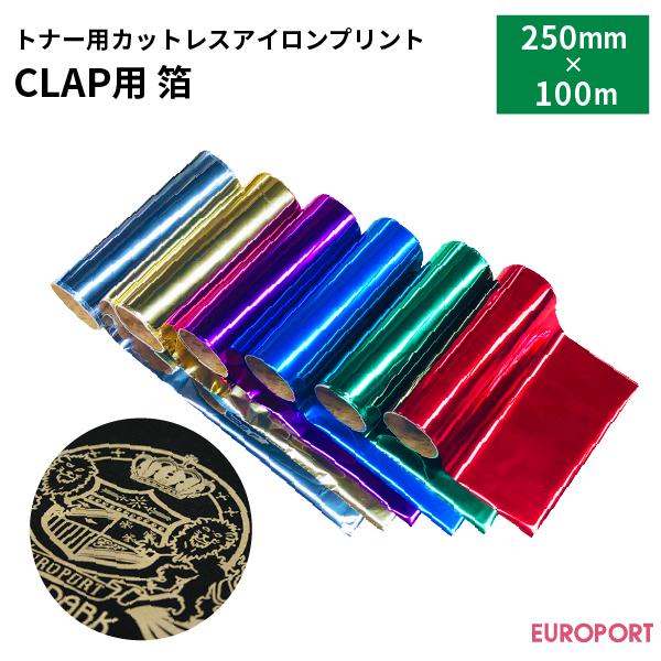 CLAP用FOIL(箔) 25cm幅×100mロール [CLAP-FOIL]