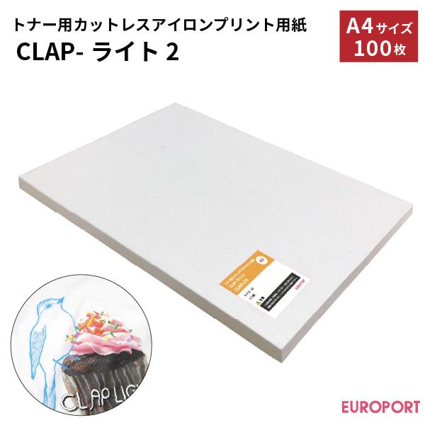 トナー転写紙 CLAP-ライト2 A3 100枚 【CLAP-LT2A3F】