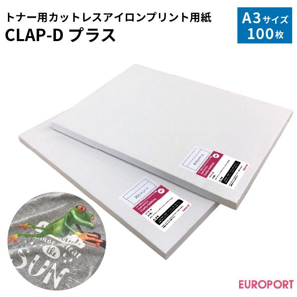 トナー転写紙 CLAP-Dプラス A3サイズ 100枚【CLAPp-DARKA3F】