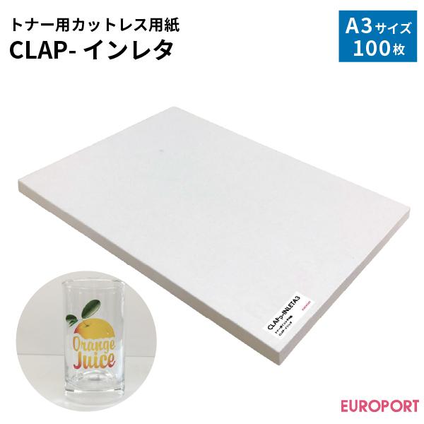 トナープリント用紙 CLAP-インレタ A3 100枚【CLAPp-INLETA3F】
