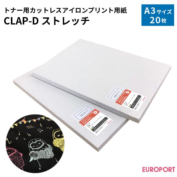 トナー転写紙 CLAP-Dストレッチ A3サイズ 20枚【CLAPp-STRETCHC】