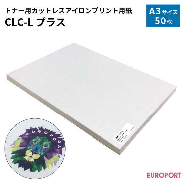トナー転写紙 CLC-Lプラス A4 50枚 【CLC-LPLA4】