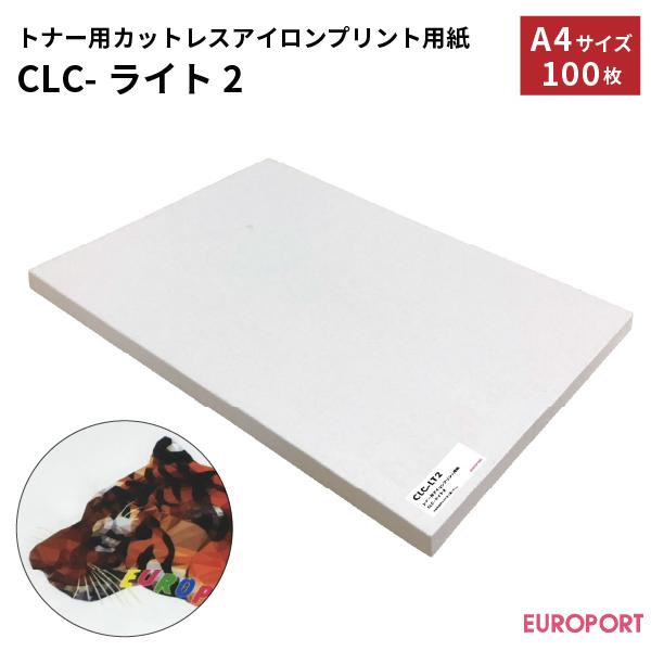 トナー転写紙 CLC-ライト2 A3 100枚 【CLC-LT2A3F】
