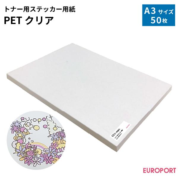 ステッカー用PETクリア A3 50枚【CLS-mpc】