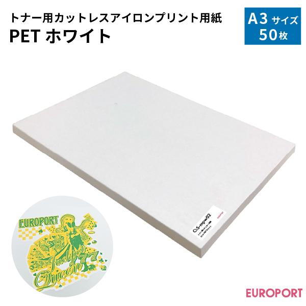 ステッカー用PETホワイト A3 50枚【CLS-mpw02】