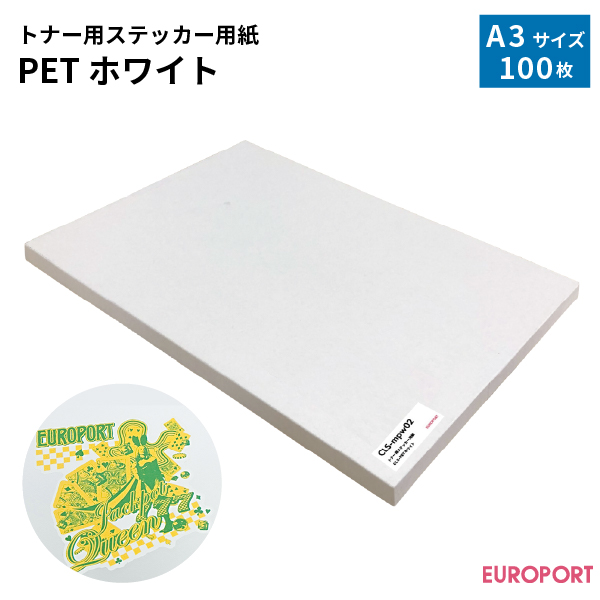 ステッカー用PETホワイト A3 100枚【CLS-mpw02F】