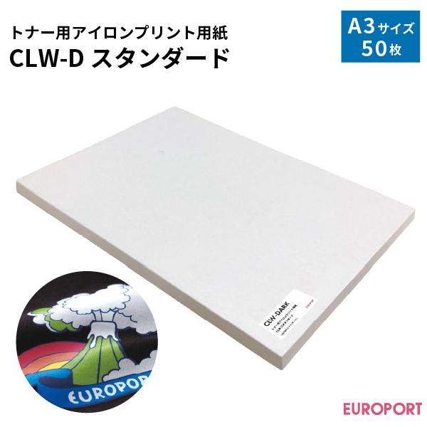 CLW-DスタンダードA3サイズ(50枚PACK)濃淡色生地用 [CLW-DARK]