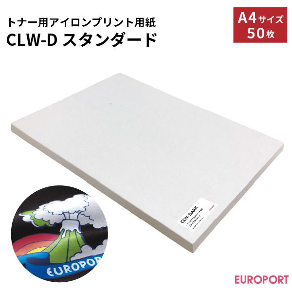 CLW-DスタンダードA4サイズ(50枚PACK)濃淡色生地用 [CLW-DARK]