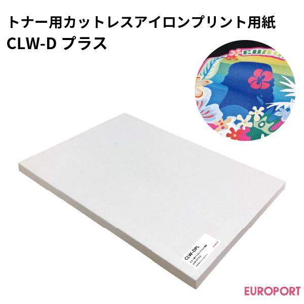 [CLW-DPL]CLW-DプラスA4サイズ(100枚PACK)濃淡色生地用 [CLW-DPL], I-grace:2c5b1ca4 --- officewill.xsrv.jp