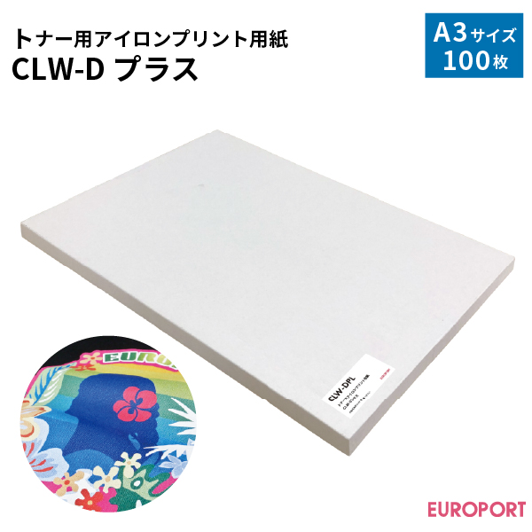 CLW-DプラスA3サイズ(100枚PACK)濃淡色生地用 [CLW-DPL]