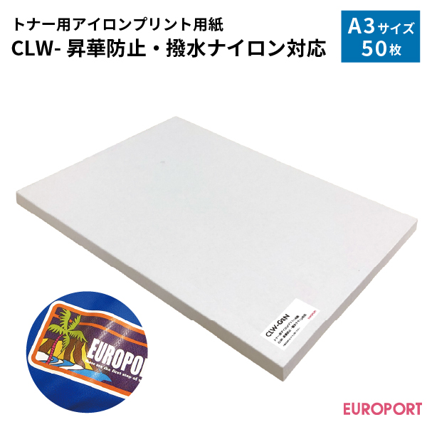 CLW-昇華防止・撥水ナイロン対応 A3 50枚 [CLW-GBN]