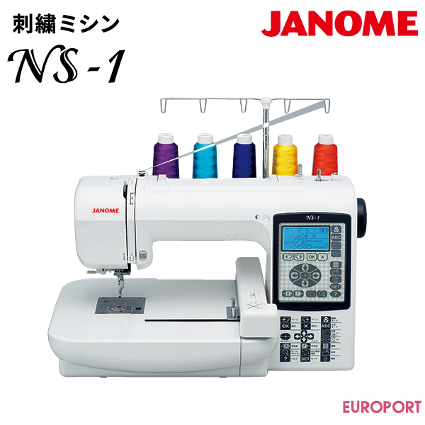 ジャノメ(JANOME)社製 刺繍ミシン NS-1