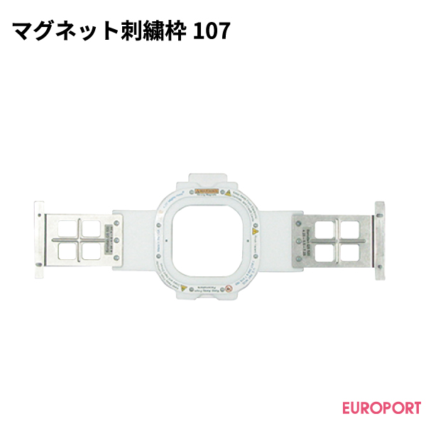 刺繍ミシン用 マグネット刺しゅう枠 100×100mm【BRZ-107107】