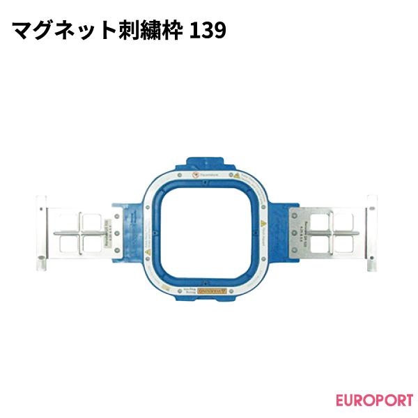 刺繍ミシン用 マグネット刺しゅう枠 139×130mm【BRZ-139139】