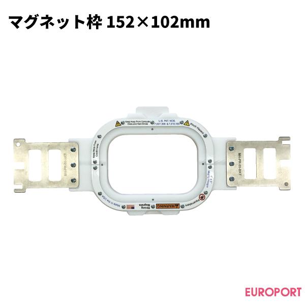 刺繍ミシン用 マグネット刺しゅう枠 152×102mm【BRZ-102152】