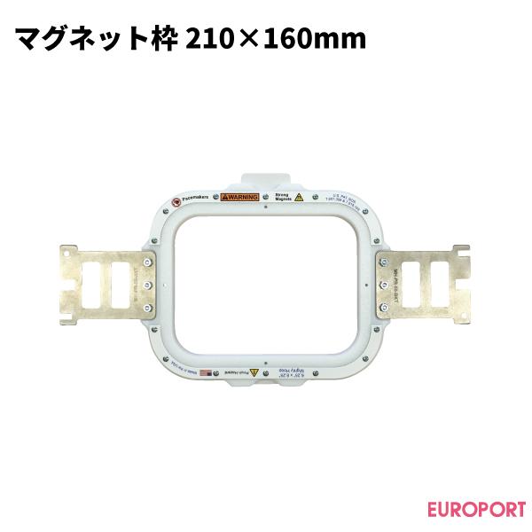 刺繍ミシン用 マグネット刺しゅう枠 210×160mm【BRZ-160210】