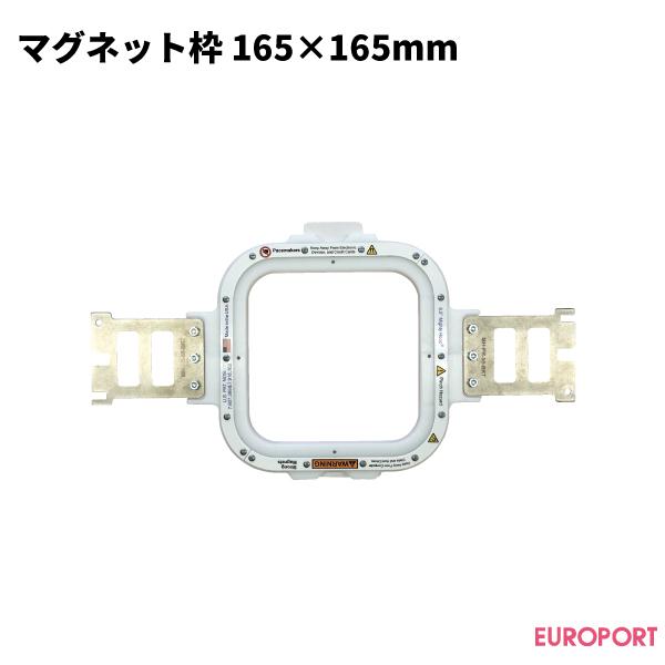 刺繍ミシン用 マグネット刺しゅう枠165×165mm【BRZ-165165】