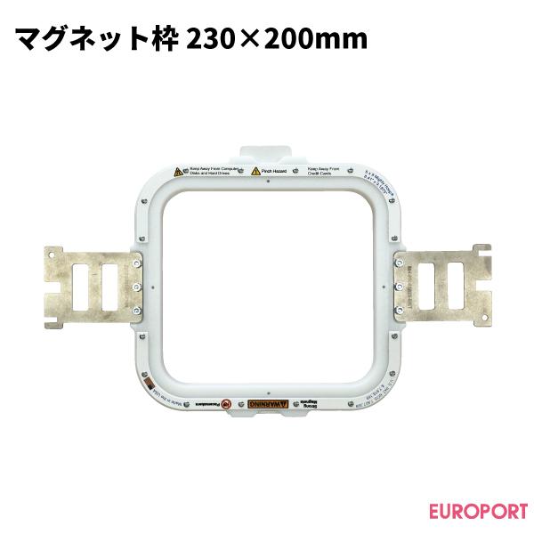 200×230mm【BRZ-230200】 刺繍ミシン用 マグネット刺しゅう枠