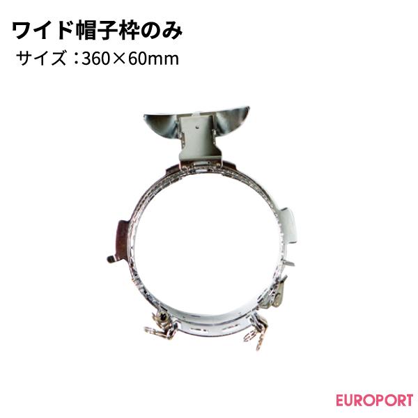刺繍ミシン用 PR1050X対応ワイド帽子枠のみ【BRZ115D02E7023】