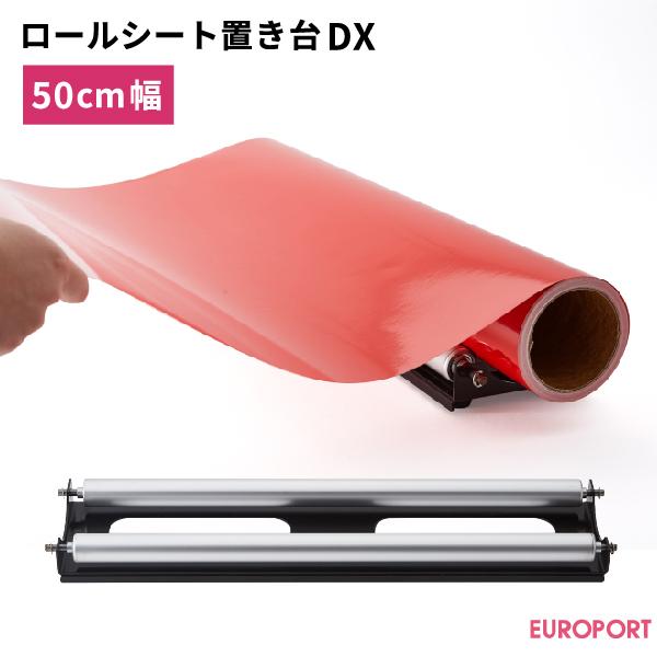 ユーロポートオリジナルロールシート置き台DX[500mm幅]