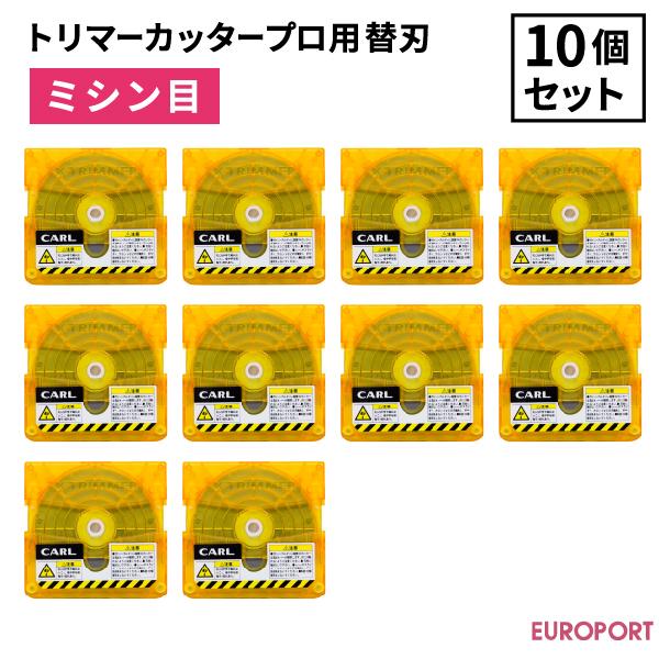 トリマーカッタープロ用替刃 ミシン目 10個【CRL-TRC-610】
