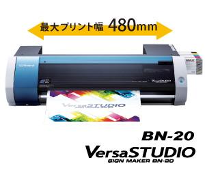 桌面大小溶剂喷墨打印机 BN-20