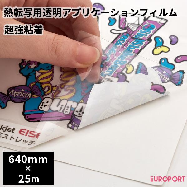 熱転写用透明アプリケーションフィルム 超強粘着640mm×25mロール【EA-04】
