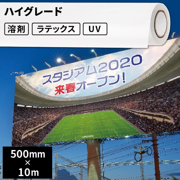 屋外サイン・ステッカー用 ハイグレード 50cm×10mロール 【SIJ-C01-BN】
