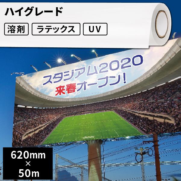 屋外サイン・ステッカー用 ハイグレード 62cm×50mロール 【SIJ-C01-HL】