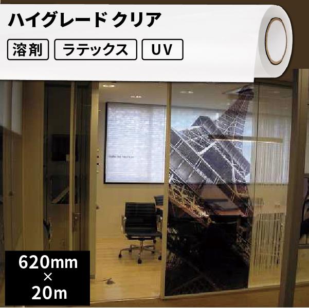 屋外サイン・ステッカー用 ハイグレード クリア 62cm×20mロール 【SIJ-C03-HL】