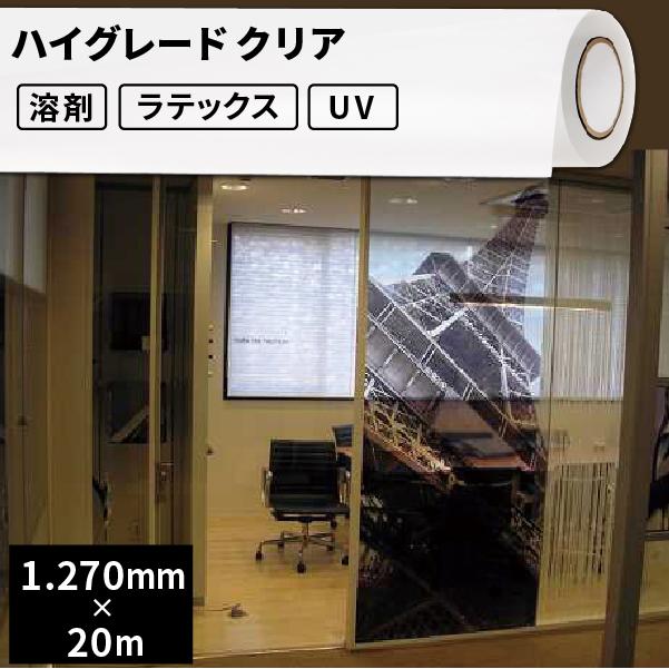屋外サイン・ステッカー用 ハイグレード クリア 127cm×20mロール 【SIJ-C03-L】