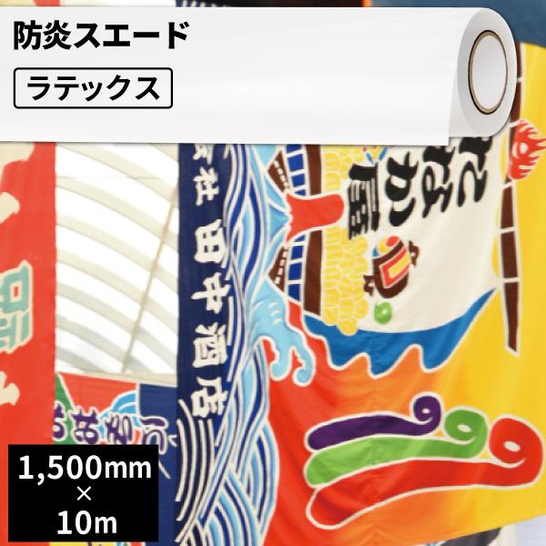 テキスタイル 防炎スエード 150cm×10mロール【SIJ-CS04-X】