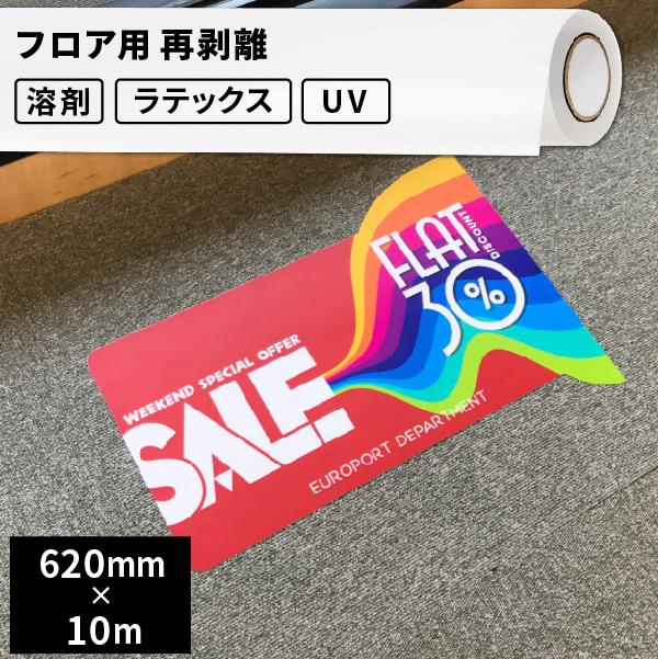 壁・床用 フロア用再剥離 62cm×10mロール【SIJ-F02-H】