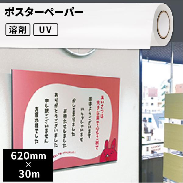 合成紙・ポスターペーパー用 ポスターペーパー 62cm×30mロール【SIJ-P01-HL】, 史上一番安い:925e158e --- officewill.xsrv.jp