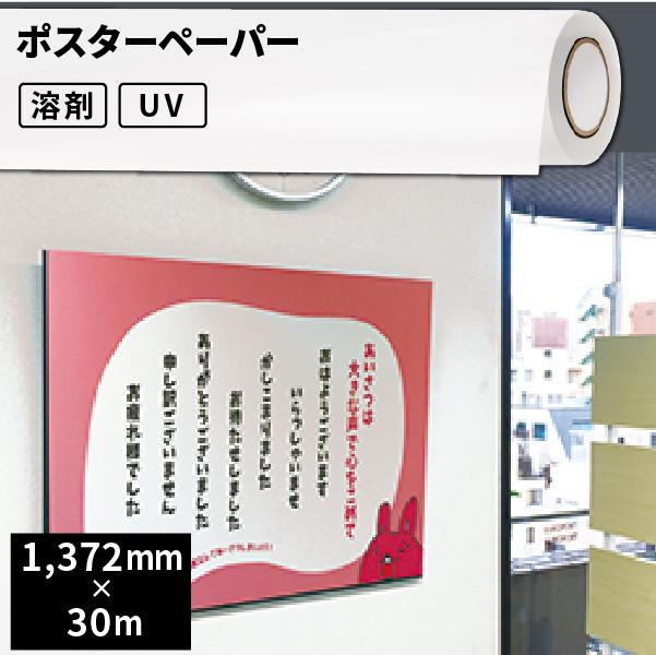 合成紙・ポスターペーパー用 ポスターペーパー 137.2cm×30mロール【SIJ-P01-L】, ブランドストアーST:3d1c51e5 --- officewill.xsrv.jp