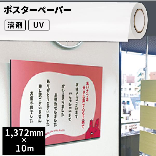 合成紙・ポスターペーパー用 ポスターペーパー 137.2cm×10mロール【SIJ-P01】