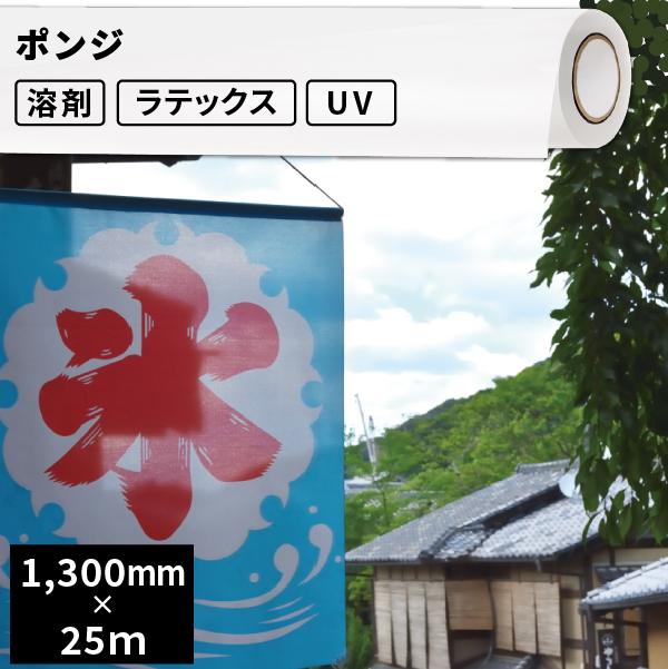 テキスタイル ポンジ 130cm×30mロール【SIJ-PG01-L】
