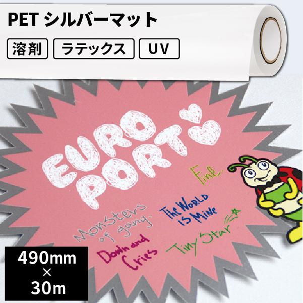 屋内のり付きシール・ステッカーラベル用 PETシルバーマット 49cm×30mロール 【SIJ-PT03SV-L】
