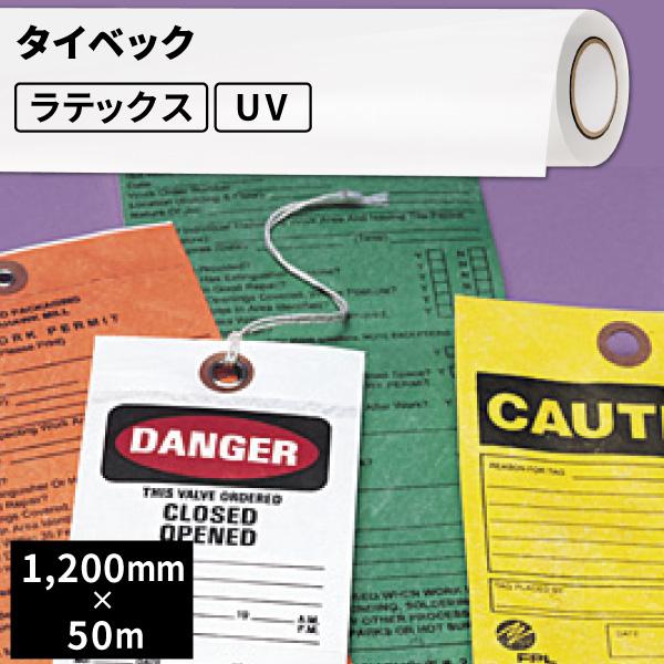 合成紙・ポスターペーパー用 タイベック 120cm×50mロール【SIJ-TY01-L】
