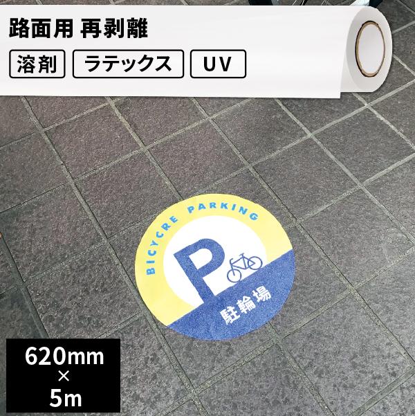 壁・床用 路面用再剥離 62cm×5mロール【SIJ-VZ01-H】