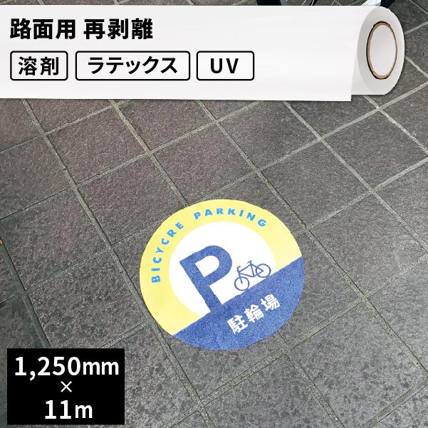 壁・床用 路面用再剥離 125cm×11mロール【SIJ-VZ01-L】