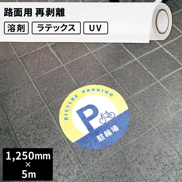 壁・床用 路面用再剥離 125cm×5mロール【SIJ-VZ01】