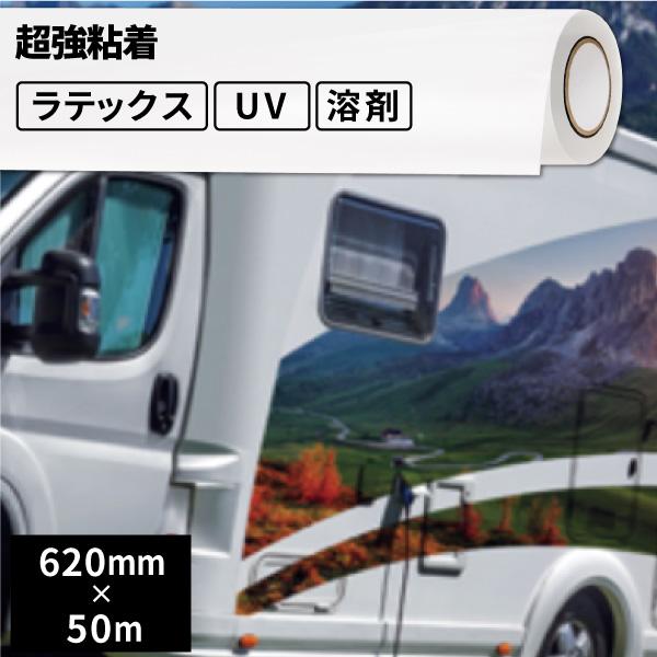 壁・床用 超強粘着 62cm×50mロール【SIJ-VZ02-HL】